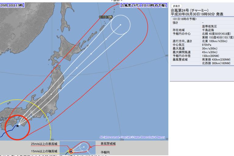 気象庁台風情報