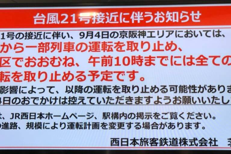 JR茨木駅電光掲示板