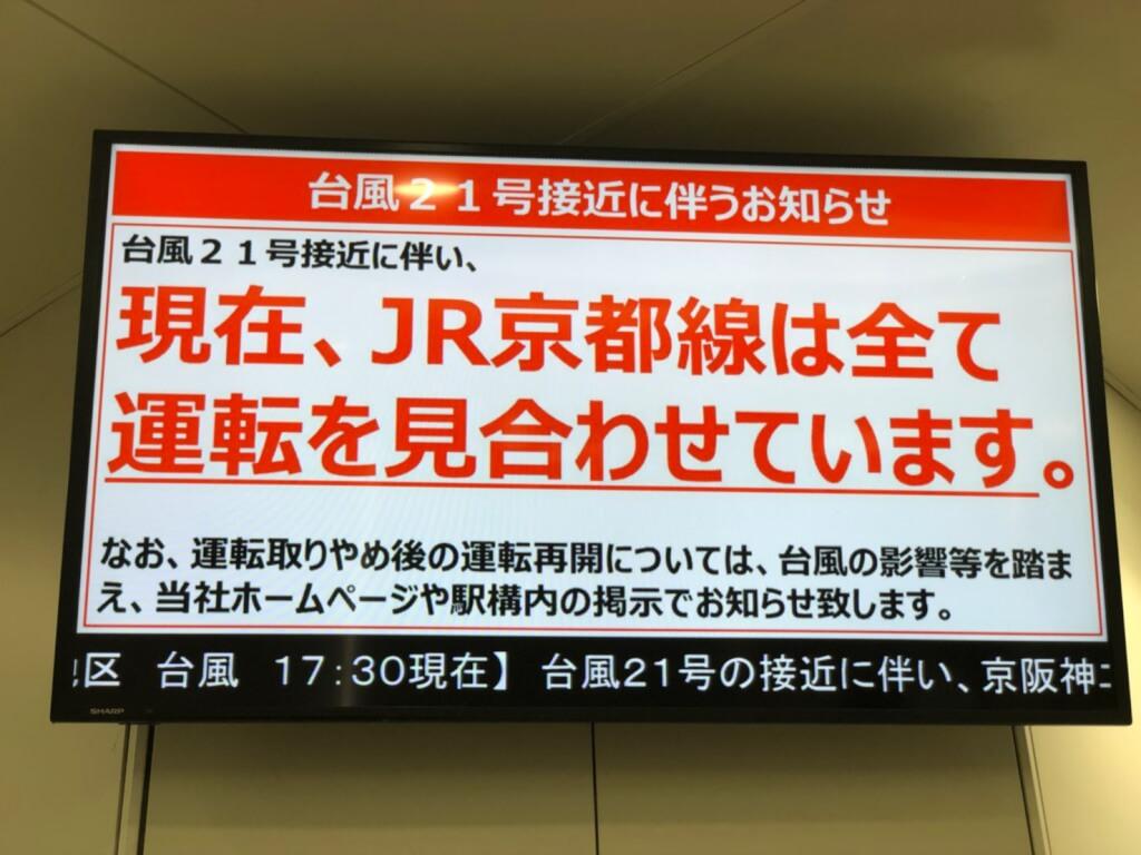 JR茨木駅電光掲示2