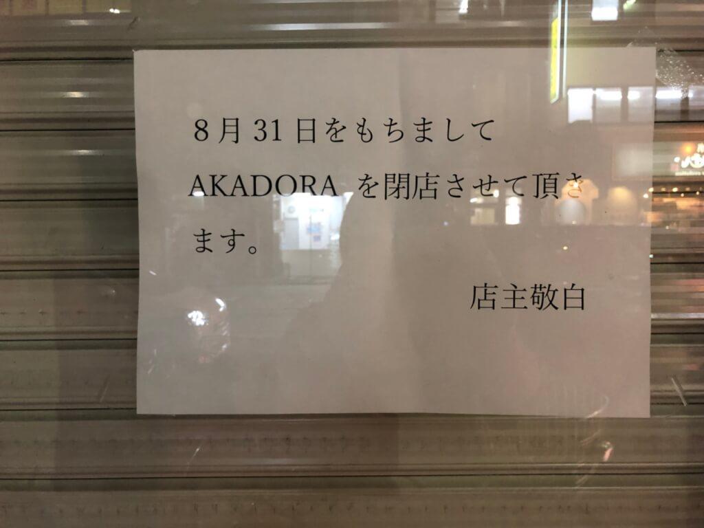 アカドラ閉店