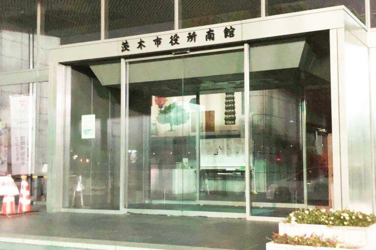 茨木市役所南館