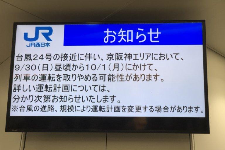 JRお知らせ1