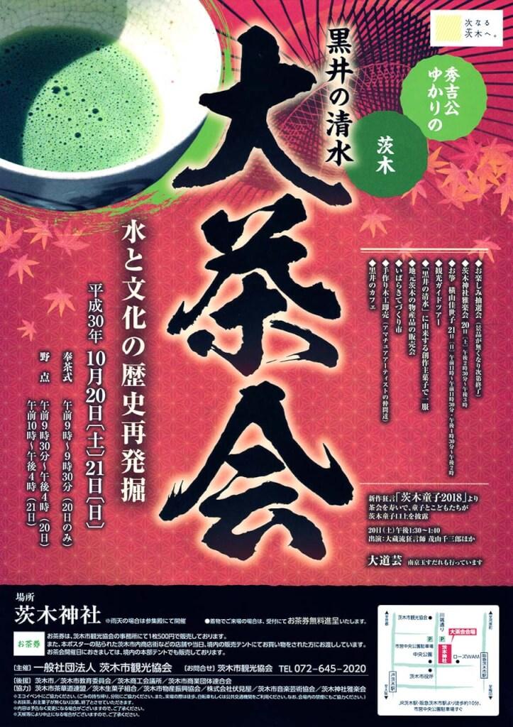 黒井の清水大茶会1