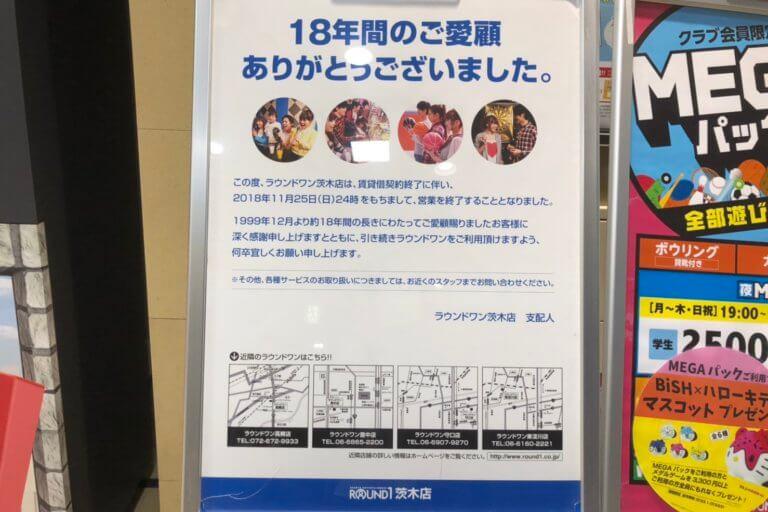 【茨木市】ラウンド1が閉店します。【閉店情報】
