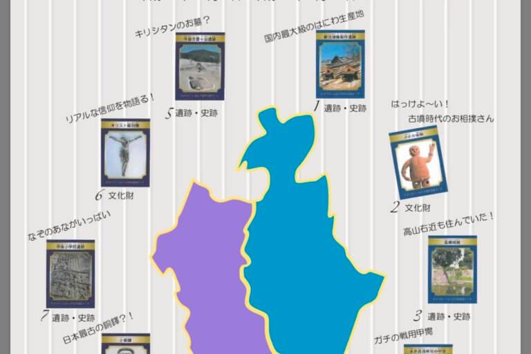 たかつき・いばらきカード2