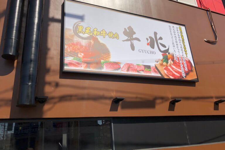 【茨木市】ニューオープン!黒毛和牛焼肉 「牛兆」【別院町南】