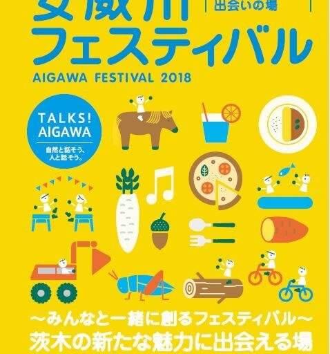 安威川フェスティバル1