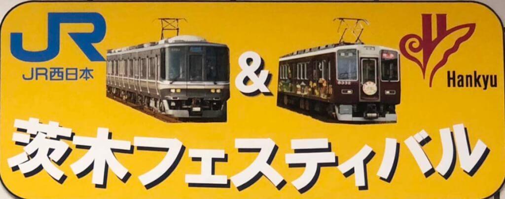 鉄道茨木フェス6