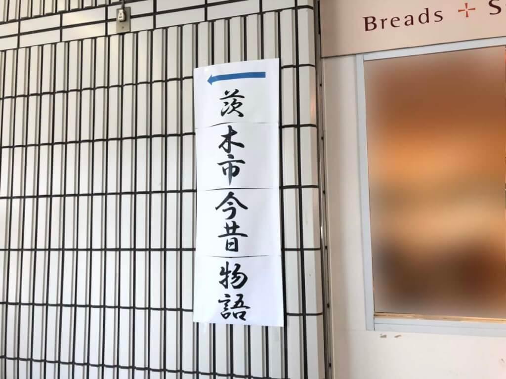 鉄道茨木フェス3