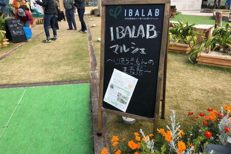 IBALABマルシェ7