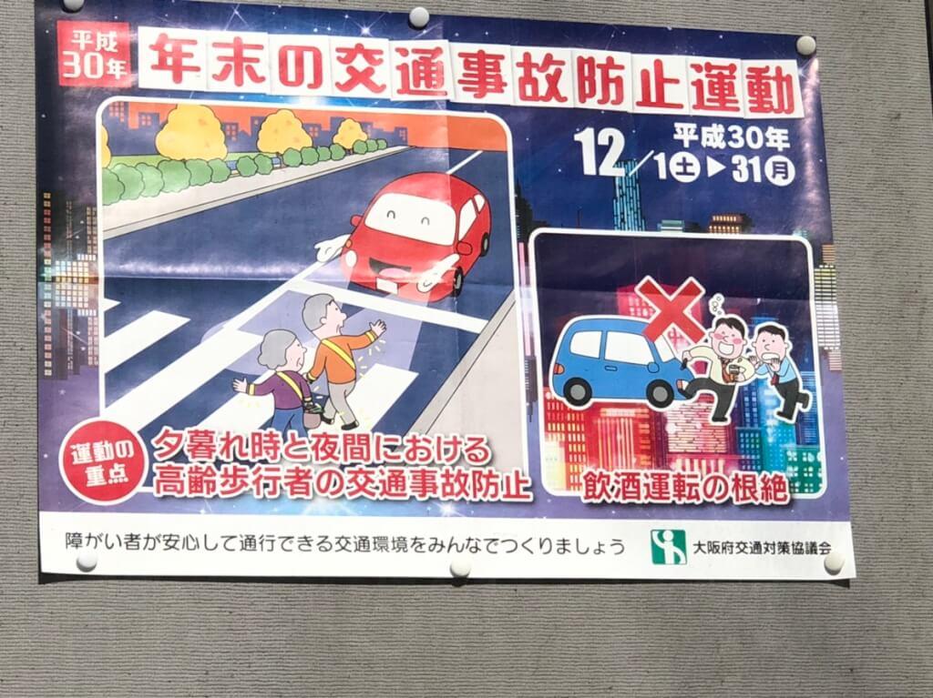 交通事故防止ポスター