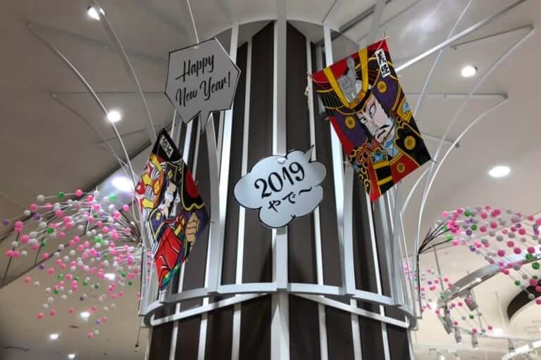 【茨木市】初売りセールは・・・【イオンモール】