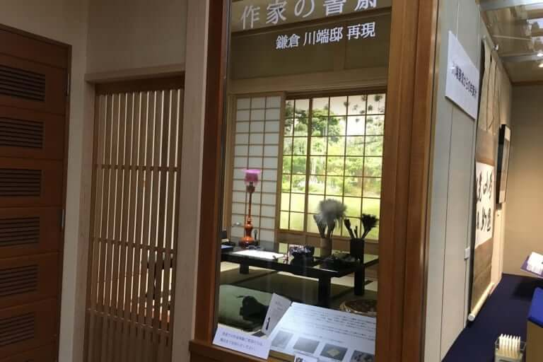 川端康成邸再現