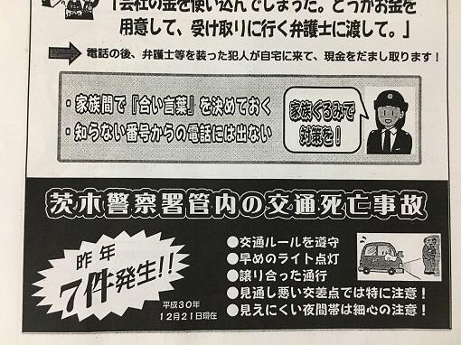 茨木警察署からのお知らせ