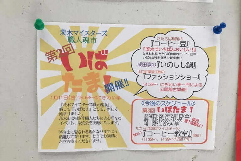 【茨木市】阪急本通で「いばたま」が開催されていました~!