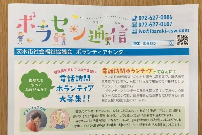 茨木市ボラセン通信