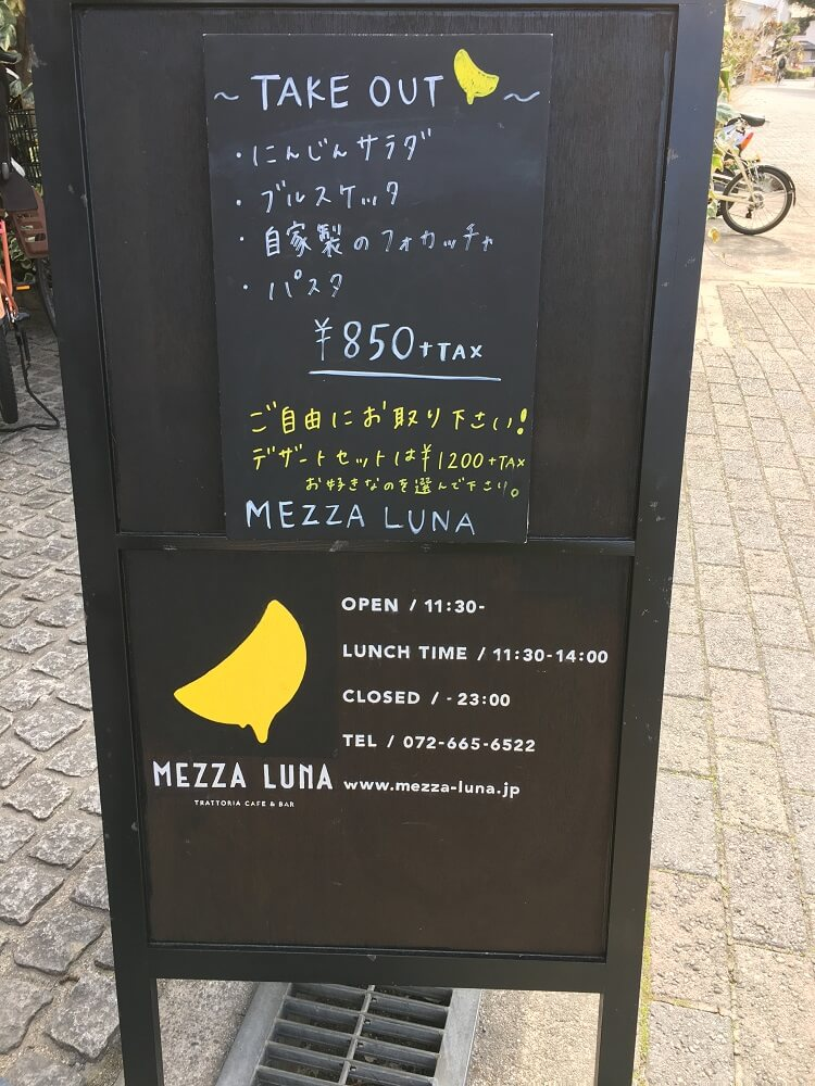 mezza luna茨木