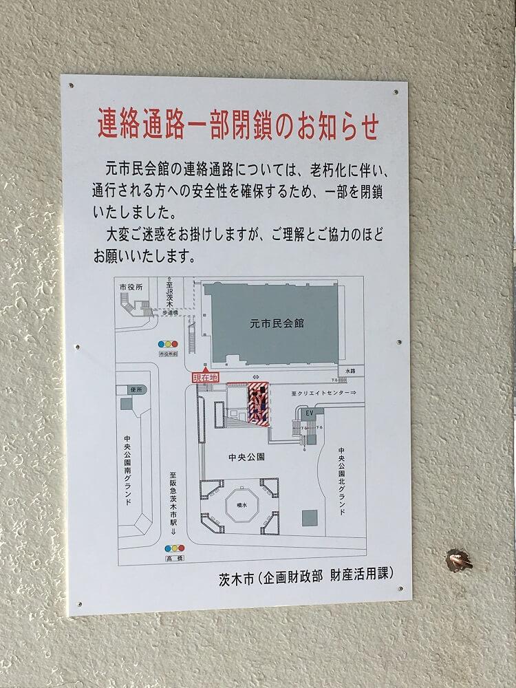 茨木市民会館前歩道橋など通行止めのお知らせ