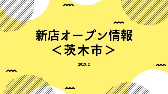 新店オープン情報 <茨木市>