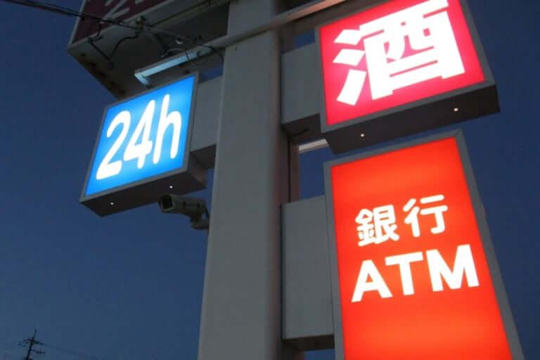 【茨木市】ファミリーマート茨木駅前一丁目店が閉店していました!