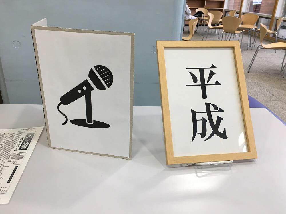 平成写真コーナー