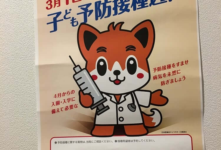 子ども予防接種週間ポスター