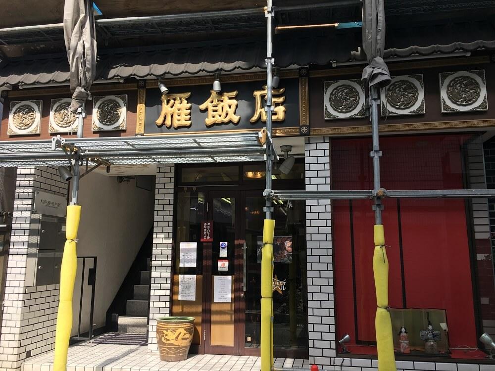 中国料理 中国料理雁飯店