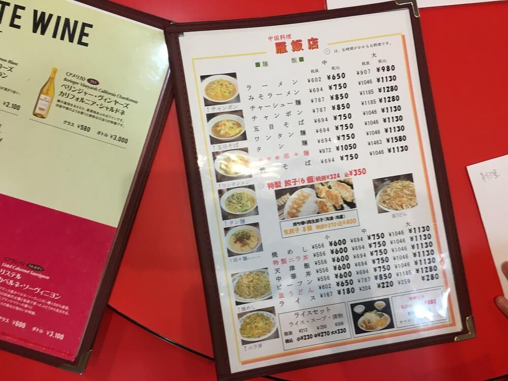 中国料理雁飯店メニュー