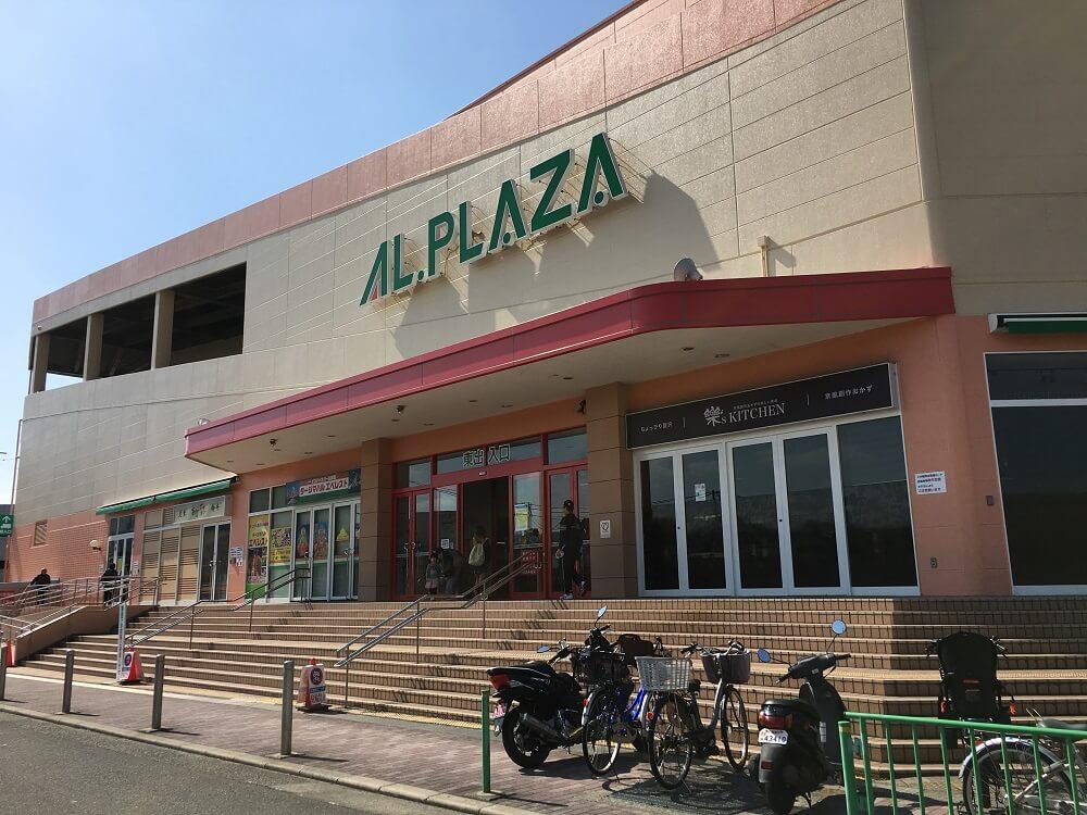 アルプラザ茨木