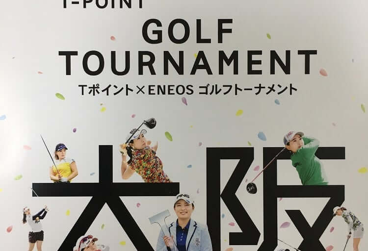 Tポイント×ENEOSゴルフツアー
