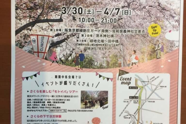 茨木市民さくらまつり