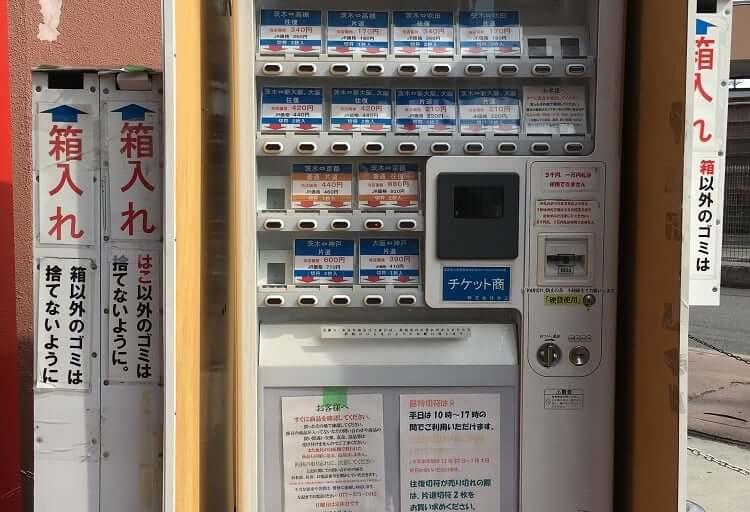 チケット自動販売機