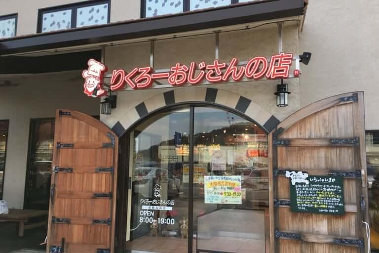 【茨木市】昔なつかし・あのおじさんちのチーズケーキが実は・・・
