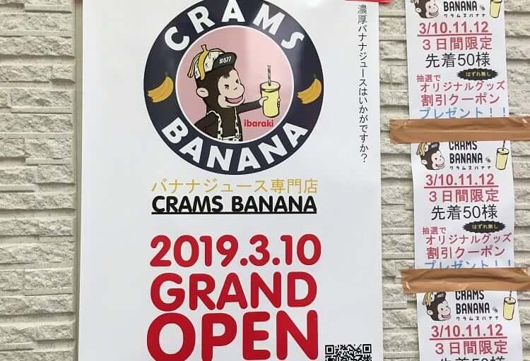 クラムスバナナ茨木店