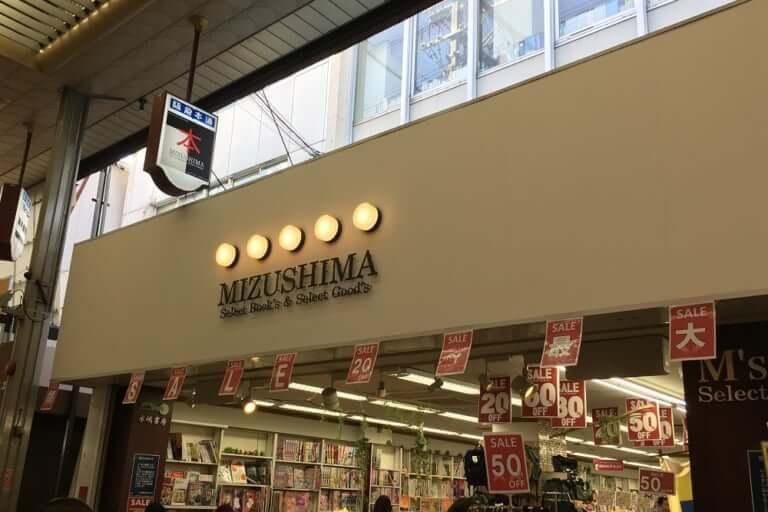 【茨木市】悲報…商店街唯一の本屋さんが閉店。現在閉店セール実施中です