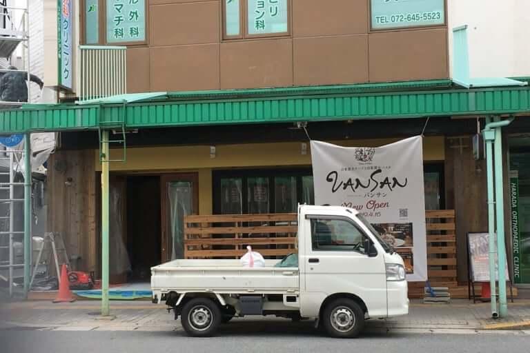 ヴァンサン茨木店