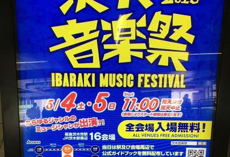 茨木音楽祭