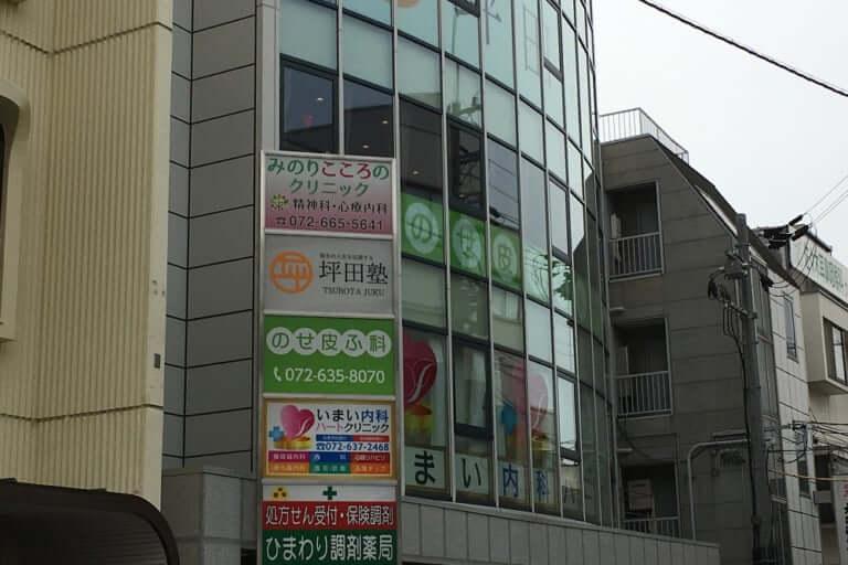 坪田塾茨木校