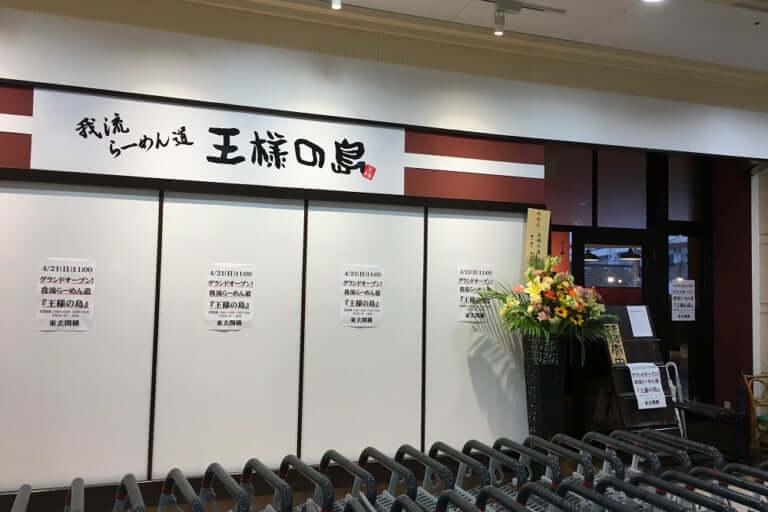 【茨木市】大阪初上陸!高知の人気ラーメン屋さんがオープンしていました!
