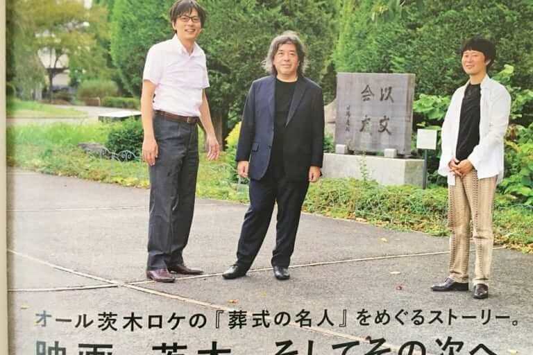 【茨木市】速報!オール茨木ロケの映画がついに公開日決定!