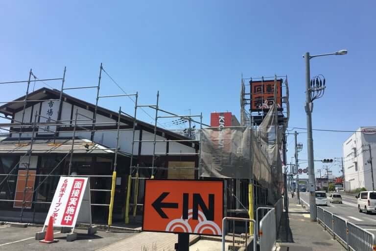 【茨木市】171号線は回転寿司の激戦区!また新店舗がオープンするようです!