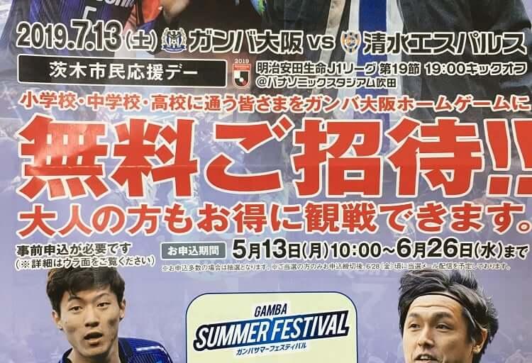 茨木市民応援デー