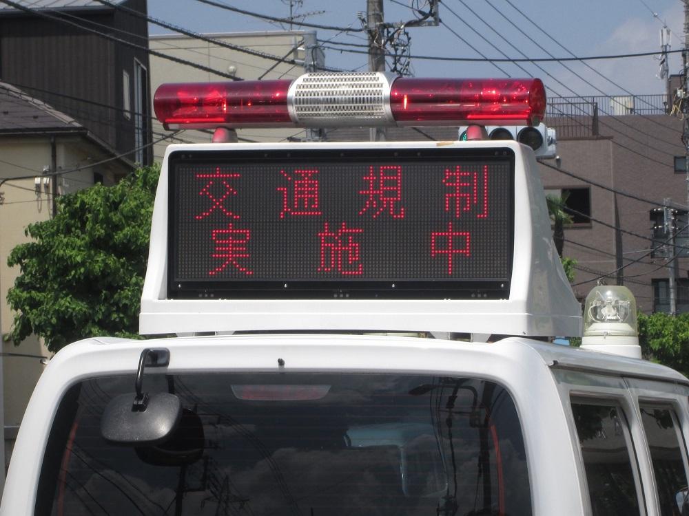 交通規制カー