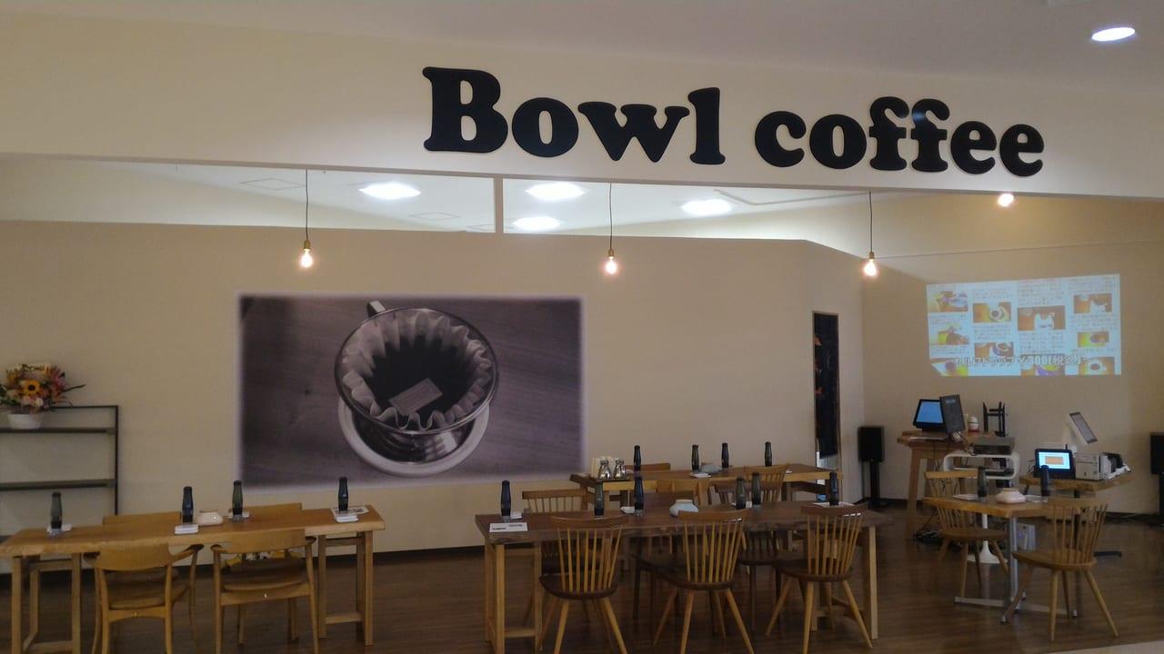 ボウルコーヒー