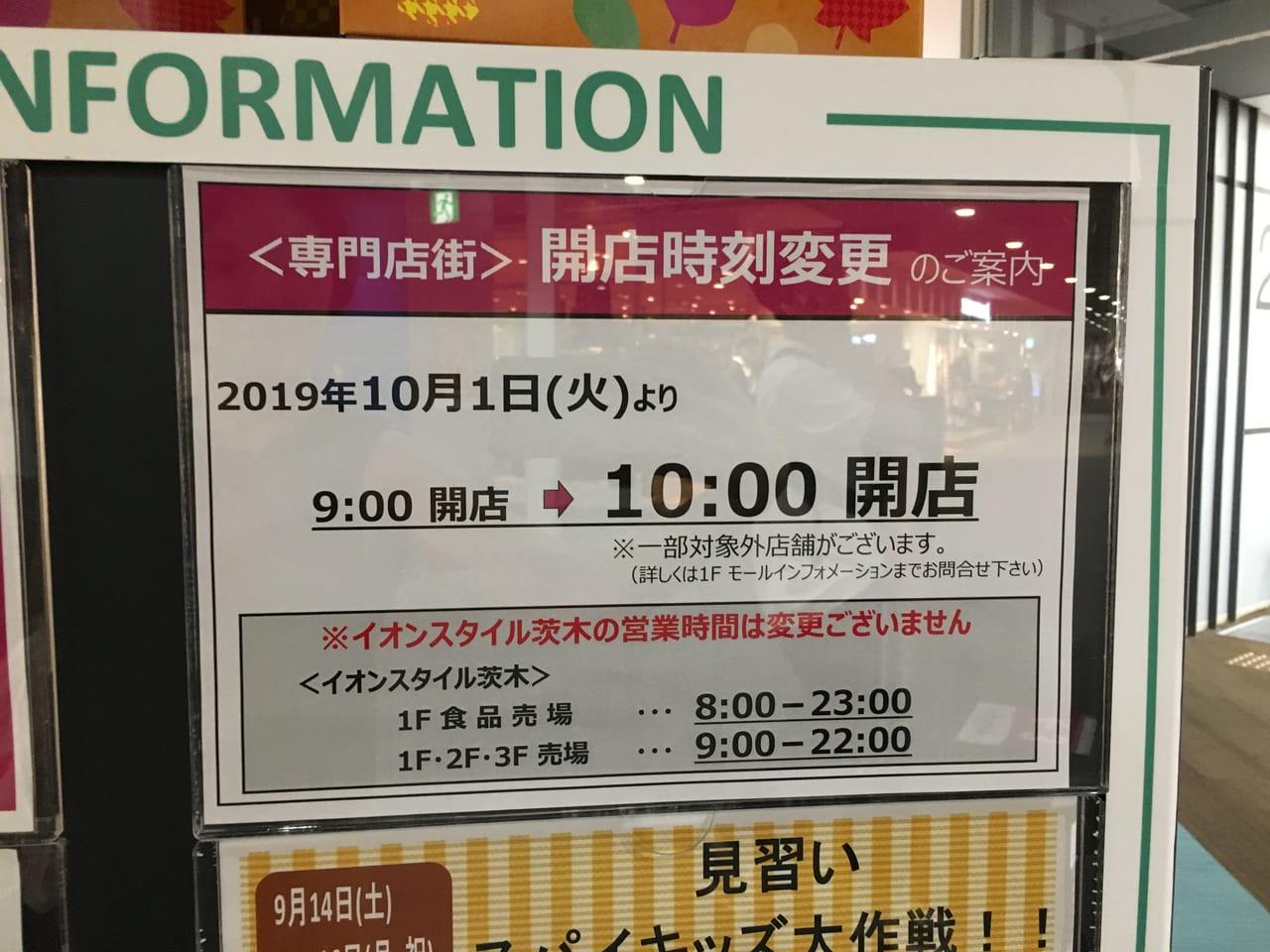 イオン開店時間変更