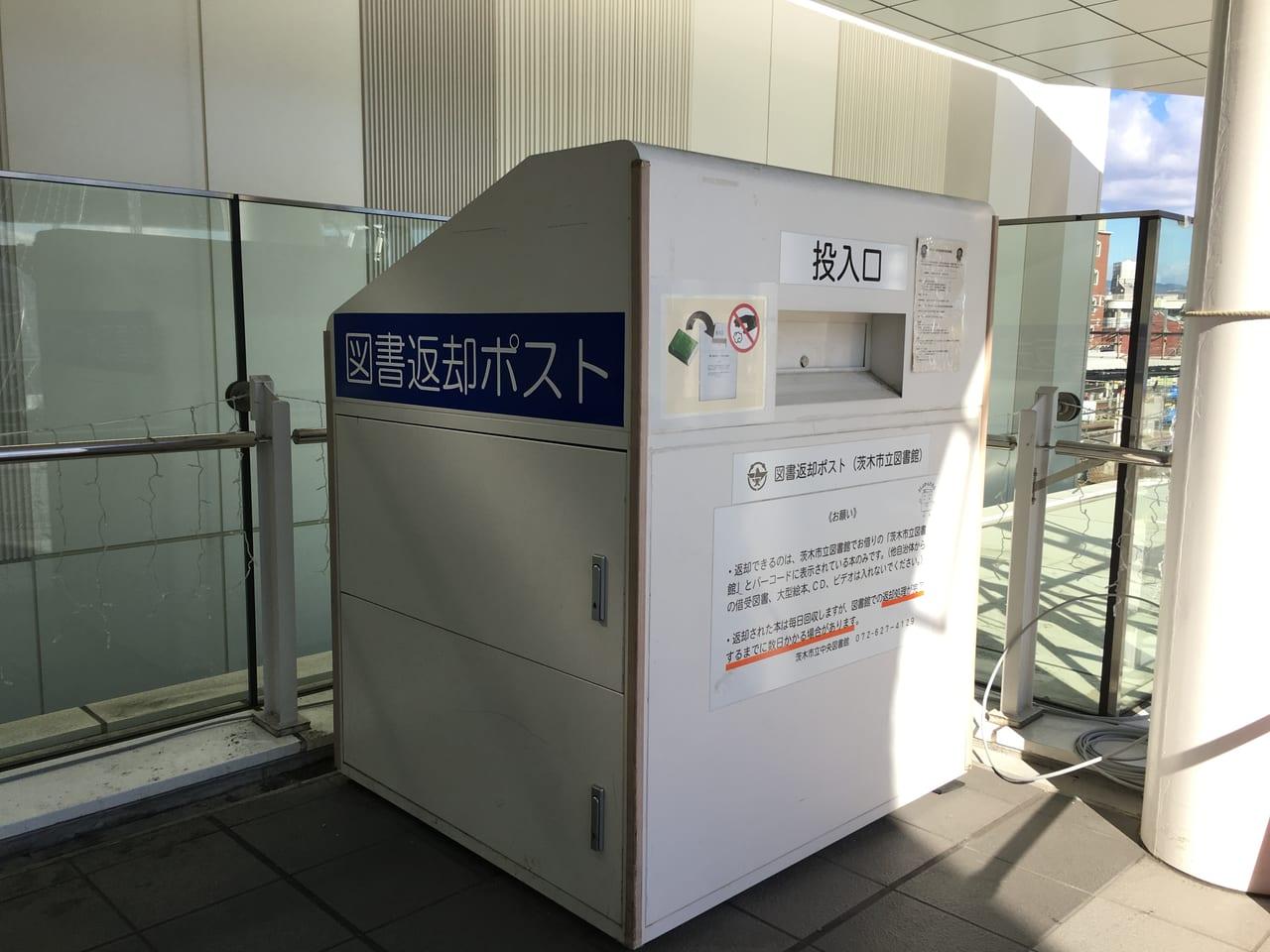 茨木市】嬉しいニュース!図書館が段階的にサービス再開です。新たな ...