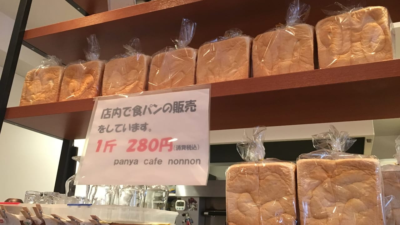 カフェノンノンの食パン