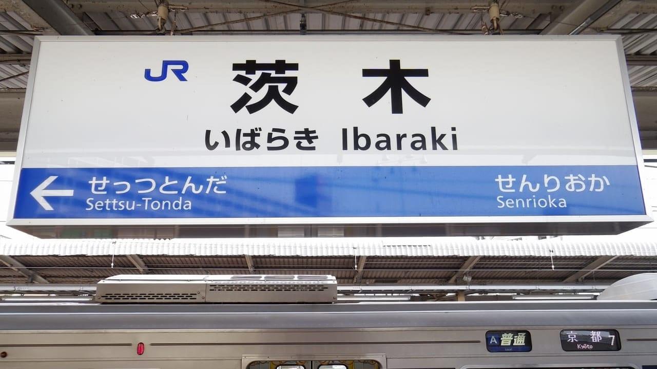 茨木駅人身事故遅延