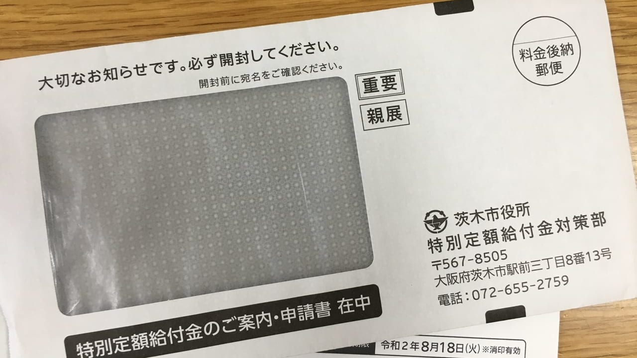給付 金 市 茨木 大阪府茨木市:茨木市事業者応援給付金
