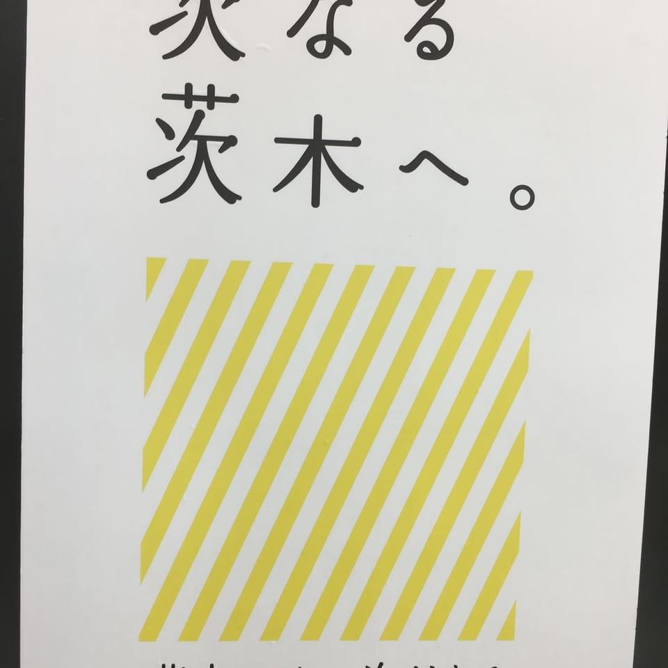 次なる茨木へ